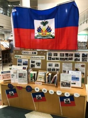 ハイチ選手団のホストタウン幸田町でのハイチ関連書籍特設コーナー設置 ...